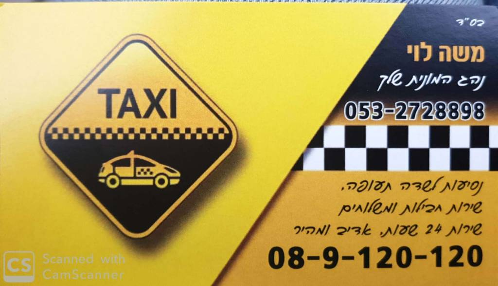 מונית ברחובות משה